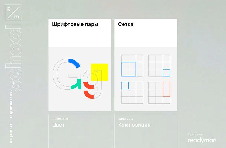 R/m Design School — это серия образовательных проектов о дизайне. Идея заключается в создании открытой, постоянно дополняющейся дизайн-азбуки, которая знакомила бы людей с такими фундаментальными вещами, как типографика, цвет, сетка и макет.
