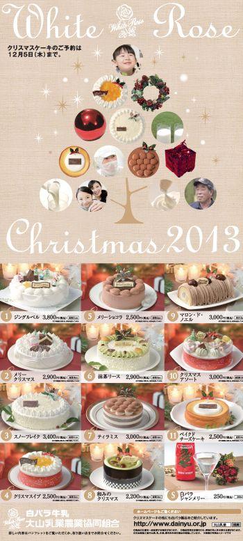 2013年クリスマスケーキポスターチラシ完成! メイン写真