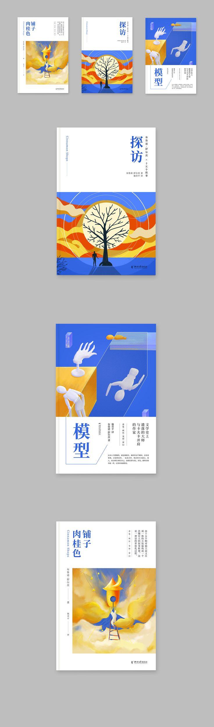 书籍封面设计 平面 书装/画册 白鹭游舞         - 原创作品 - 站酷 (ZCOOL)