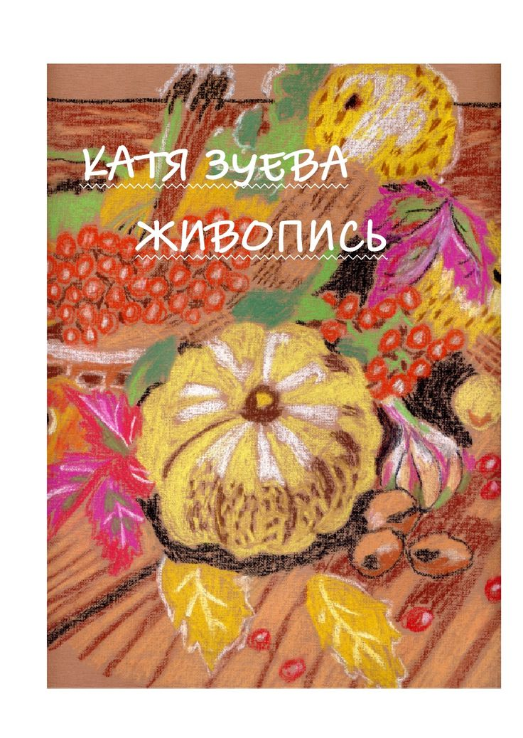 """Katy Zueva Author""""s Drawing КАТЯ ЗУЕВА Живопись(1)"""
