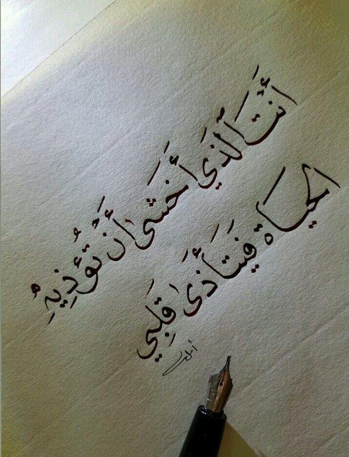 أمي أنت الذي أخشي أن تؤذيه الحياة فيتأذي قلبي Calligraphy Quotes Love Romantic Words Arabic Love Quotes