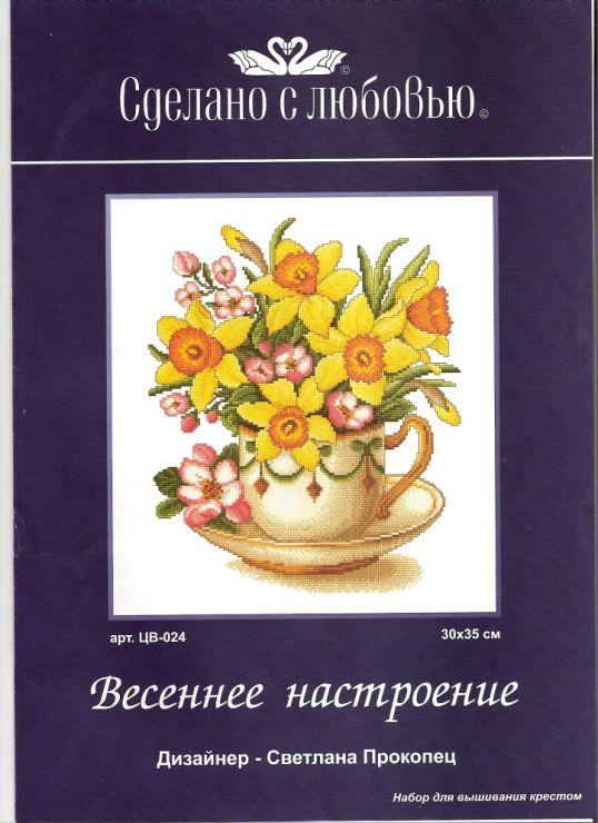 Gallery.ru / Фото #18 - filizanka(cups-flowers) - sabka