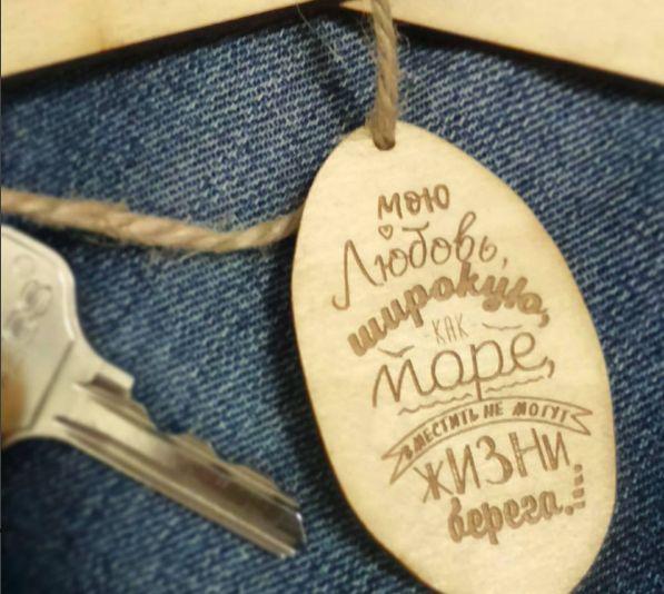 Брелок из дерева #lettering #леттеринг #деревянныйподарок #брелокиздерева #море #цитаты #деревянныеизделия