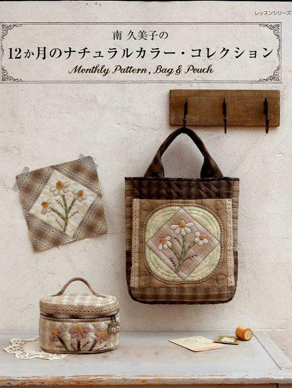 Kumiko Minami Monthly Patchwork Patterns Bags & by pomadour24, ¥2100