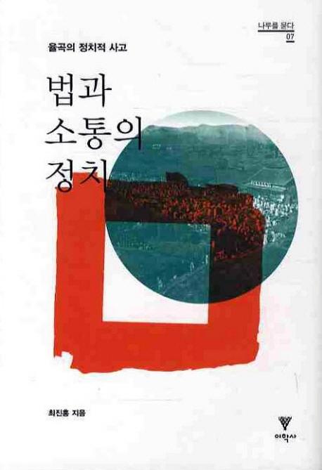 [법과 소통의 정치] 최진홍