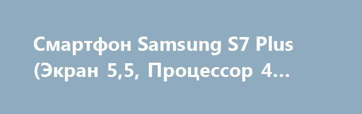 Смартфон Samsung S7 Plus (Экран 5,5, Процессор 4 ядра) http://brandar.net/ru/a/ad/smartfon-samsung-s7-plus-ekran-55-protsessor-4-iadra/  Тип устройстваSamsung Galaxy S7 PlusПроцессорMT6580М ,1.3GHz (четырехъядерный)Кол-во ядер4 ядраВидеочипMali-400Операционная системаGoogle Android 6.0Стандарт2G: GSM 850/900/1800/1900 MHzТип сим-картыNano-SIM+Обычная-SIMКоличество сим-карт2 штGPS модульЕстьA-GPSЕстьМатериал корпусаАлюминий и закаленное стеклоДоступные цветаЧерный, золотой и белыйЯзык…