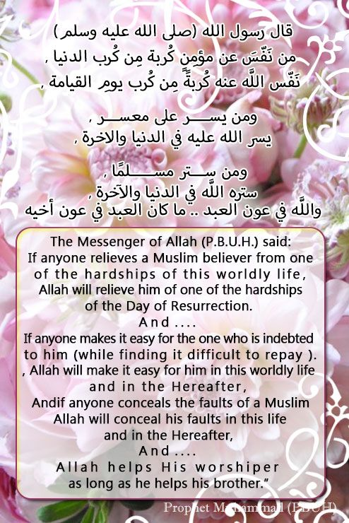 ~ Hadith by prophet Muhammad ~