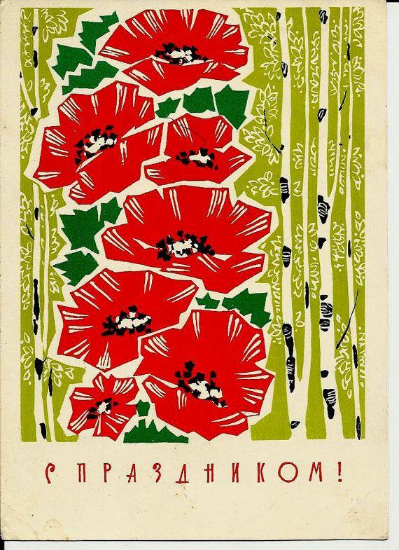 Poppies  Vintage Russian Postcard  art work by LucyMarket on Etsy, $3.50
