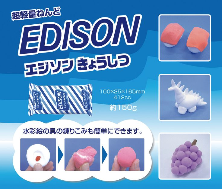 """Edison Clay"" does not adhere to hands. If you need  colored clay, you can make it easily with watercolors."