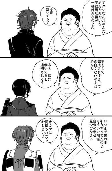 審神者デラックス