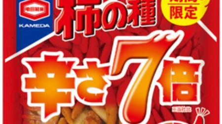 辛いもの好きはトライせよ亀田の柿の種 辛さ7倍コンビニ限定で