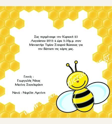 Προσκλητήριο βάπτισης μελισσούλα με κίτρινες και λαχανί αποχρώσεις