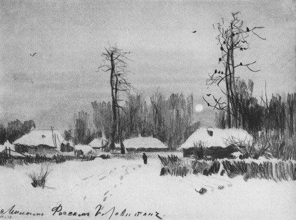 И.И. Левитан Деревня. Зима. 1888