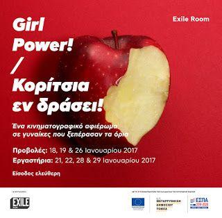 Κινηματο-γράφω: {GIRL POWER} Φεμινισμός και burlesque (!) την Πέμπτη 26/1 στο Exile Room