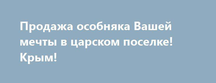 Продажа особняка Вашей мечты в царском поселке! Крым! http://xn--80adgfm0afks.xn--p1ai/news/prodaja-osobnyaka-vashey-mechty-v-tsarskom-poselke-krym  Предлагается к продаже прекрасный особняк Вашей мечты,который расположился в элитном эко-поселке «Горный», где царит среди сосен спокойная атмосфера, тишина и потрясающий тонизирующий воздух. Элитный поселок закрытого типа расположен вблизи горно-лесного заповедника, в 10 минутах езды от центра Ялты. Большая территория общего пользования в…