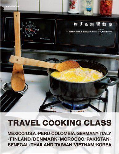 Amazon.co.jp: 旅する料理教室 世界の料理上手から教わるとっておきレシピ (エンターブレインムック): 本
