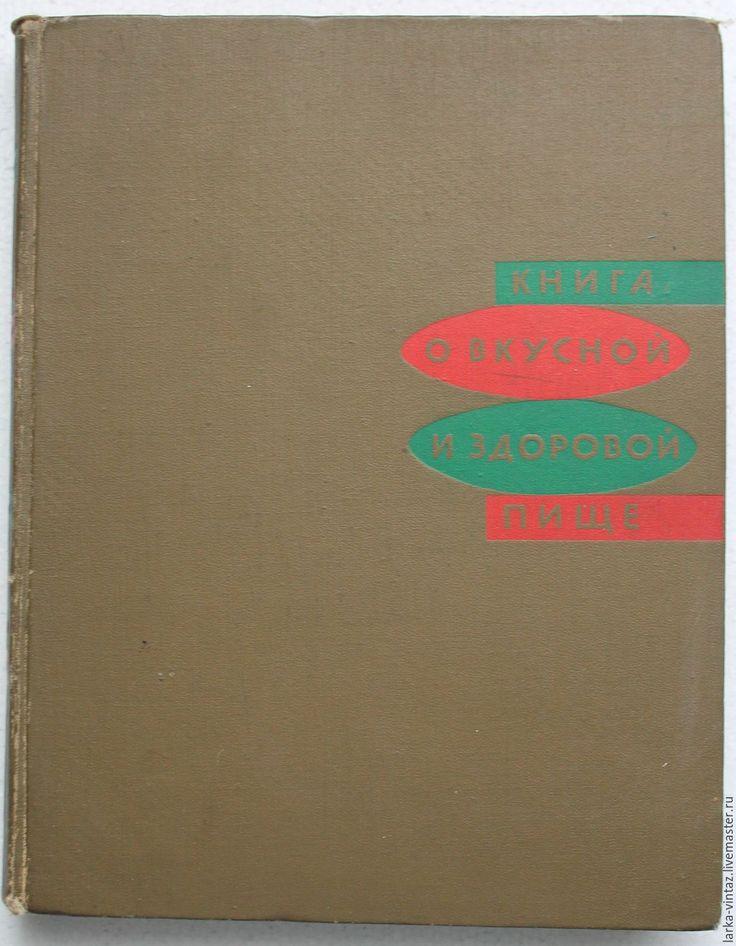 Купить Книга о вкусной и здоровой пище, 1973 год - коричневый, книга рецептов, книга винтаж
