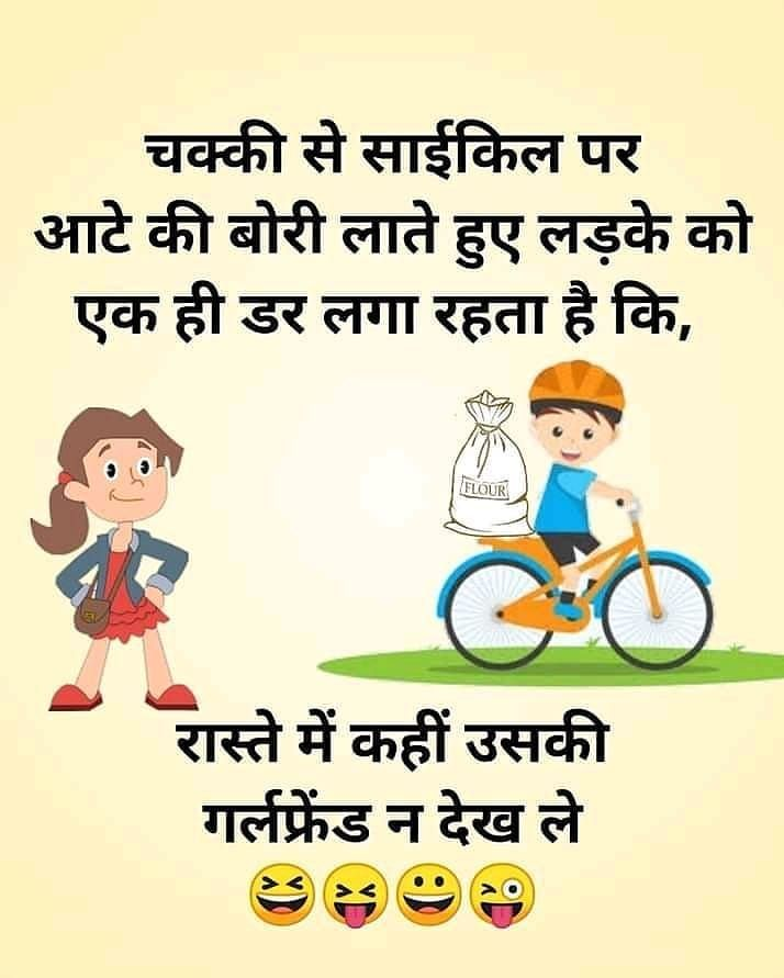 Jokes In Hindi Funny Profile Pictures Funny Jokes In