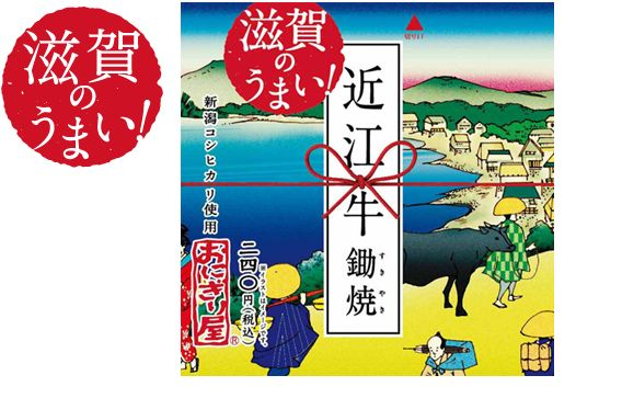 第7弾 滋賀のうまい!近江牛鋤焼(すきやき) 240円(税込)