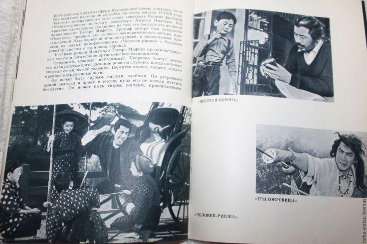 Купить Книга Актеры зарубежного кино, 1966 год - бордовый, книги ссср, антикварные книги