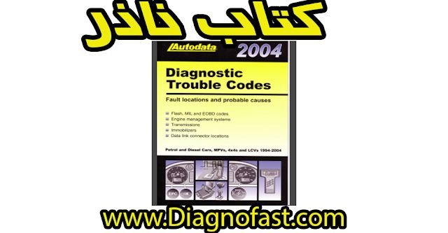 كتاب أوتوداتا لمعاني رموز الأعطال في السيارات Diagnostic Codes Coding Locations