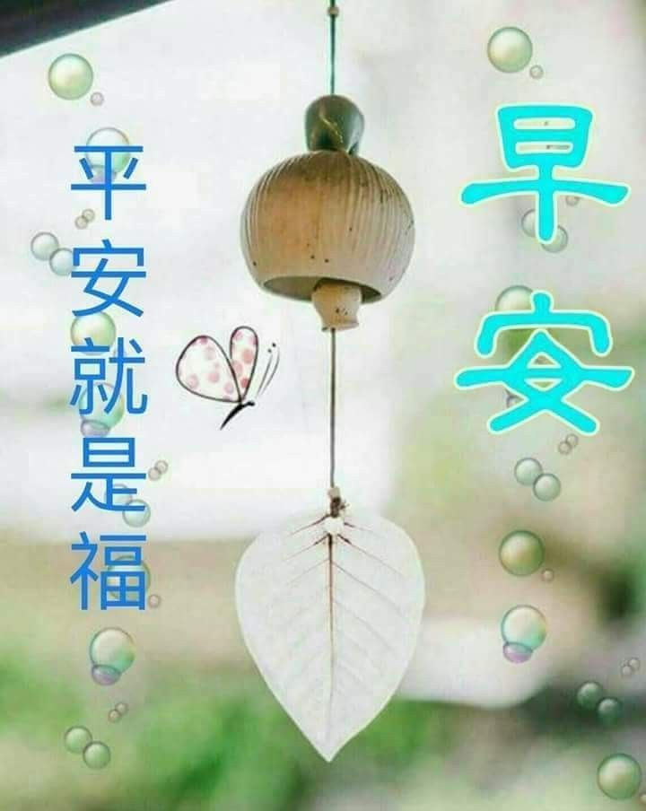 Pin by MK on Morning/ 早安/午安   Good morning greetings, Good ...