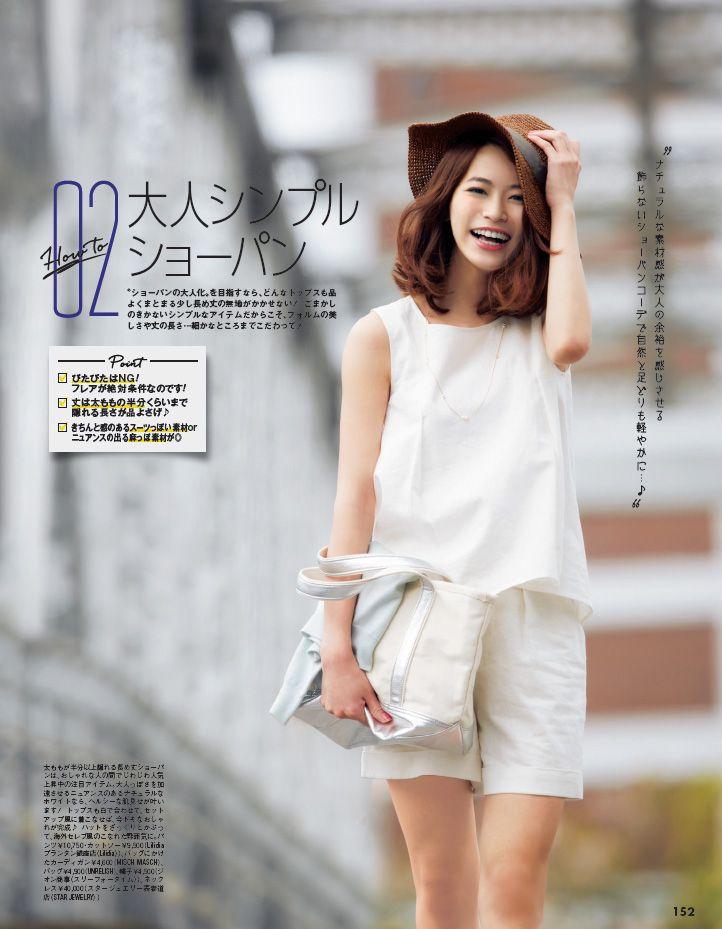 CanCam2015年7月号P152 着回せて、かわいくて、モテる!大人気・大人なショーパンのはき方講座 - Woman Insight   雑誌の枠を超えたモデル・ファッション情報発信サイト