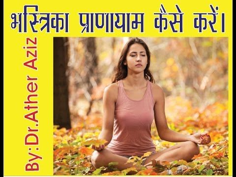 भस्ित्रका प्राणायाम कैसे करें। how to do bhastrika prnayam by dr ather ...
