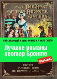 Лучшие романы сестер Бронте. Шарлотта Бронте,  Эмили Бронте, Энн Бронте