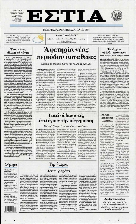 Εφημερίδα ΕΣΤΙΑ - Δευτέρα, 07 Δεκεμβρίου 2015