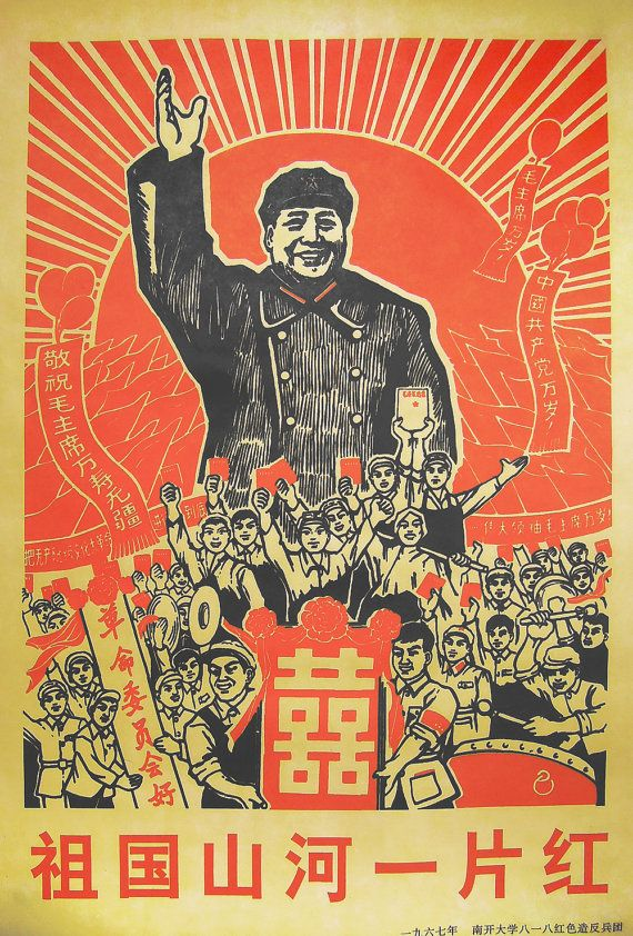 China Town Addict - Vintage Chinese propaganda Mao's poster (Oriental Chinese poster )