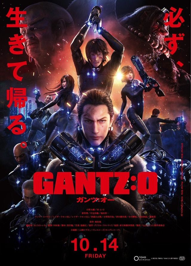 Gantz O Action Packed Full Trailer Posted For October 14 Release Anime Movies Anime Films O Movie