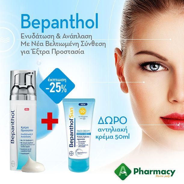 Νέο πρακτικό πακέτο ομορφιάς από την Bepanthol! Ενυδατική & αναπλαστική κρέμα προσώπου -25% έκπτωση + Δώρο  η Αντηλιακή Bepanthol spf 50🤣 #PantaMazi #APharmacy #Bepanthol