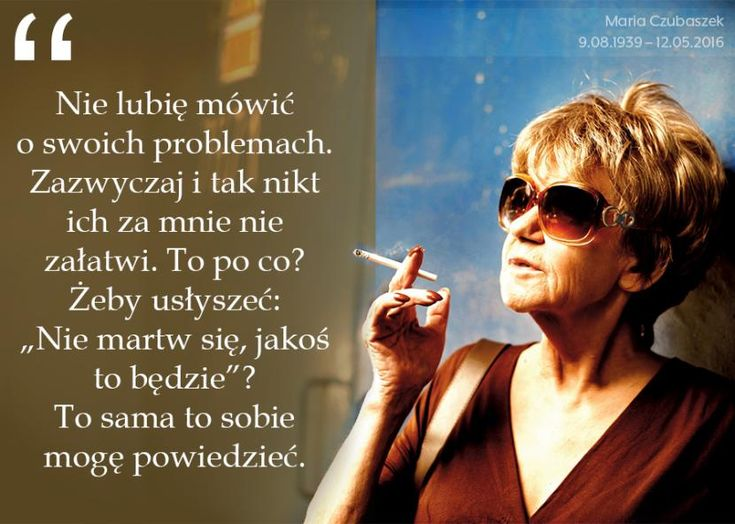 """12 maja 2016 r. zmarła Maria Czubaszek. Autorka tekstów, satyryczka, dziennikarka. Postać nieszablonowa. """"Najpierw przypadkowo wyszłam za Czubaszka (i choć po jakimś czasie szczęśliwie się rozwiodłam, nazwisko mi zostało), potem, choć studiowałam dziennikarstwo i zamierzałam zostać poważną dziennikarką, trafiłam do radia (dla tej pracy przerwałam zresztą studia) i przez przypadek poznałam Jerzego Dobrowolskiego. To za jego namową zaczęłam pisać. Z oporami i z nieśmiałością. Nie widziałam…"""