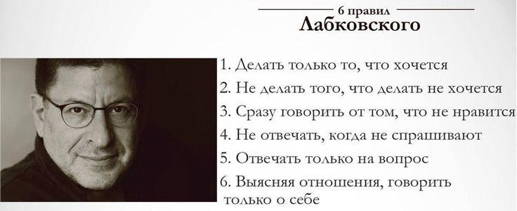 Метод Михаила Лабковского заключается в формировании у человека с психологическими проблемами здоровых реакций и жизненных навыков при помощи шести правил, регулирующих его поведение. Как это работает. У каждого человека еще в детстве формируются стереотипные реакции на повторяющиеся раздражители.…