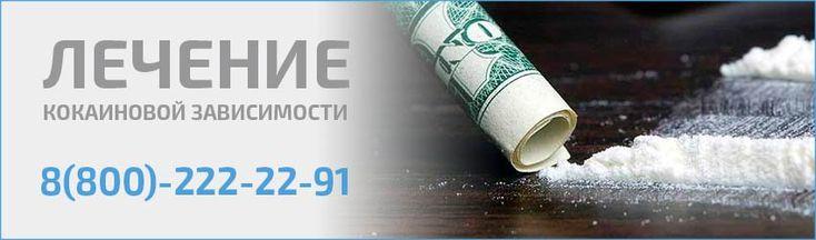 Лечение от кокаина – это единственное верное решение для сохранения здравомыслия, физического здоровья и жизни в целом.Лечение от кокаина — это тяжелый и продолжительный процесс, поэтому если вы дорожите близкими людьми начинать нужно уже сегодня.Анонимное лечение кокаиновой зависимости в Уфе. Позвоните по номеру 8 (800) 707-11-75 и специалисты реабилитационного центра «Вита» обязательно помогут вам.