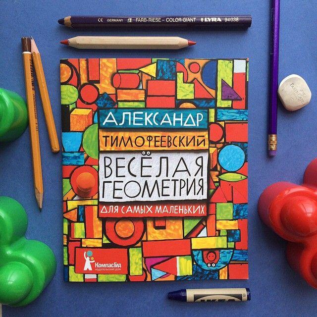 """Сегодня в рубрике #кммбиблиотека новый книжный обзор от Таси @poznayu_mir _______________________________ <Принёс нам ящик почтальон - Посылка мне и брату. Ящик - КУБ, в нём шесть сторон, Все стороны - квадраты. А что лежит в посылке? Там стружки и опилки, Конфеты и баранки, Ещё с вареньем банки.> _______________________________ В школе геометрия была одним из моих любимых предметов (всё-таки после литературы и биологии)). И меня всегда радует, когда я нахожу """"учебники"""", сделанны"""