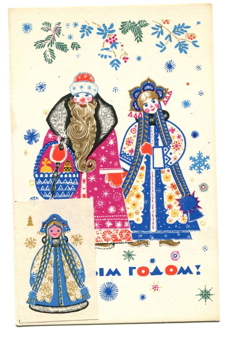 удмуртская открытка с новым годом раз так