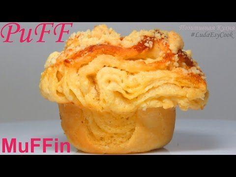 ☀ПУФФМАФФИН☀ Гибрид СЛОЙКИ и МАФФИНА новый десерт слоеные булочки PUFFMUFFIN dough recipe - YouTube