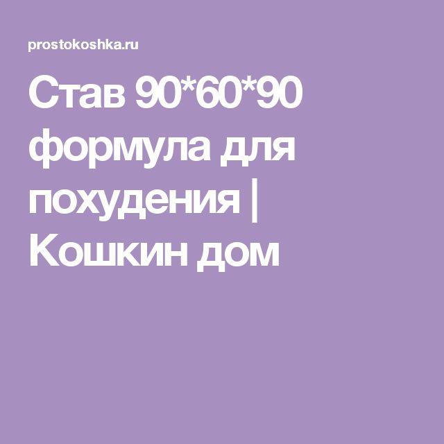Став 90*60*90 формула для похудения | Кошкин дом