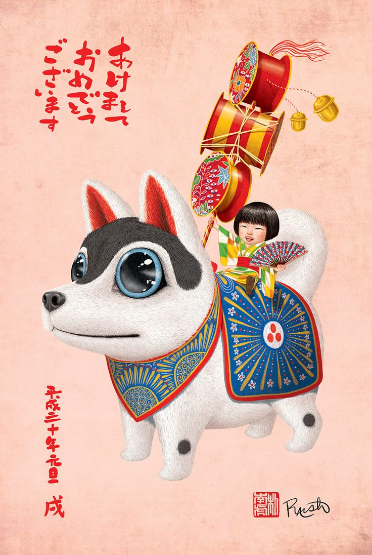 When I lived in Tokyo I took up the Japanese tradition of sending a new year zodiac animal postcard.  2018 is the year of the dog.  This dog is based on an Inu Hariko (lucky dog toys that are the protectors of children and pregnant women).  The bottom left says 2018 (in a special year numbering system) and the character below it is the special character for dog used only for year of the dog.  On the top left it basically says Happy New Year.