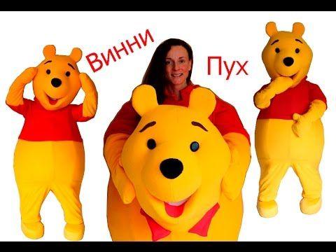 Ростовая кукла Винни Пух Дисней очень яркий позитивный:) Ростовые куклы ...