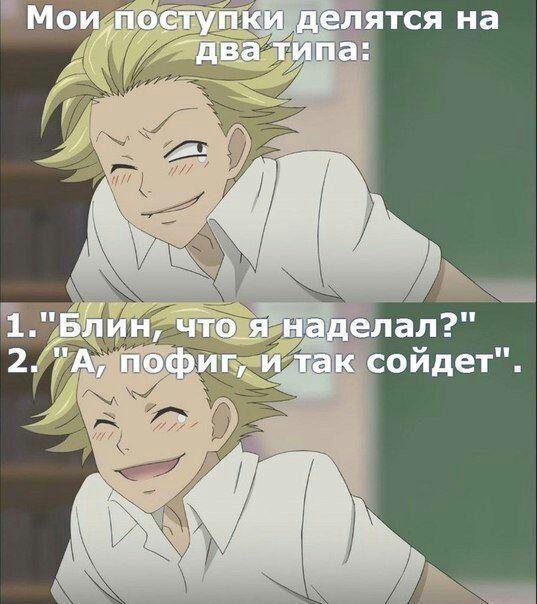 Аниме Приколы Ха - 63 - Wattpad