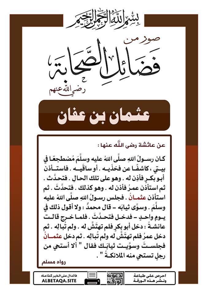 فضائل الصحابة رضي الله عنهم عثمان بن عفان Islam Facts Learn Islam Words Quotes