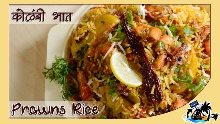 Kolbi Bhaat | Prawns Rice | Delicious Indian Recipe