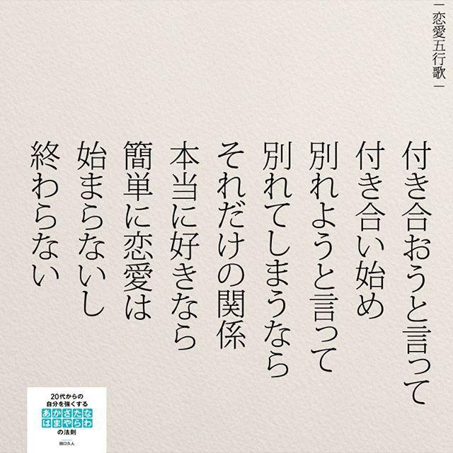 女性のホンネを五行歌に。 . . . #恋愛五行歌 #恋愛#五行歌 #名言#愛#付き合う #20代#幸せ#ポエム #失恋#日本語