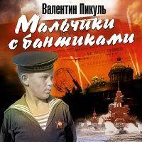 Аудиокнига Мальчики с бантиками Валентин Пикуль