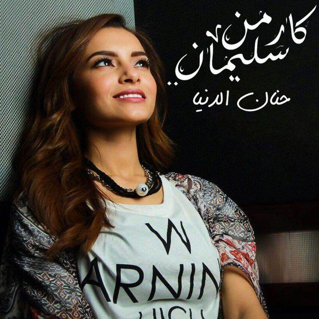Hanan El Donia | Carmen Suleiman