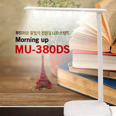 모닝업 MU 380DS LED 스탠드