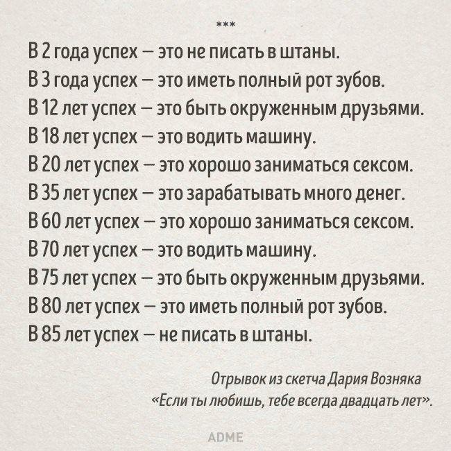 Хорошо бы дожить до того, чтобы круг замкнулся... А то чаще всего все заканчивается сексом... Success at any age. Russian humor.